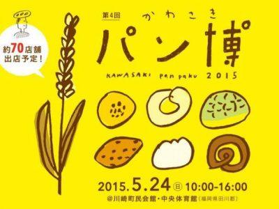 明日5月24日、川崎町で開催されるパン博に出店致します!