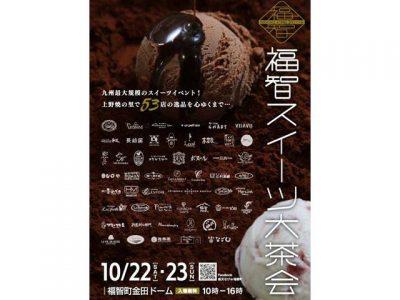 九州最大規模のスイーツイベント『福智スイーツ大茶会』が